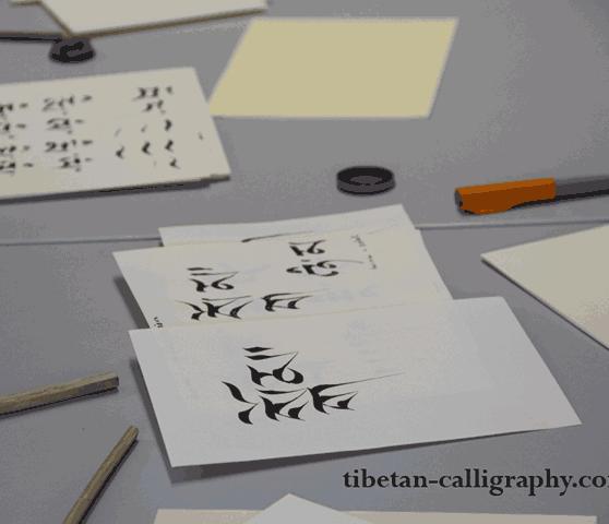 Ecriture et script tibétain