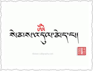 Tibetan Symbols For Tattoos Composition Translation And
