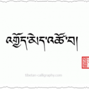 tibetan traditional writing for tattoo