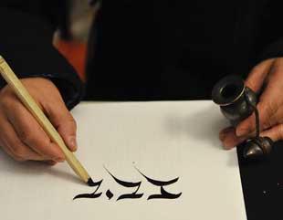 stage calligraphie tibétaine