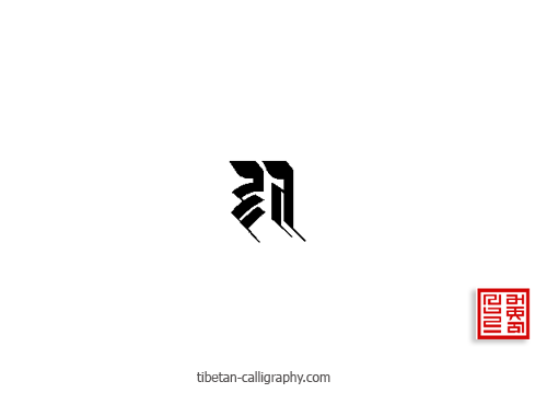 Tibetan Tattoos Translations Designs In Tibetan Script