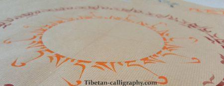 Calligraphie tibétaine