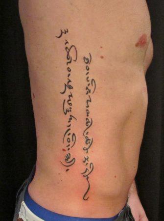 Insure Com Review >> Tibetan letters for tattoo: vertical cursive columns handmade