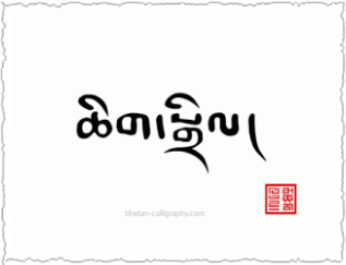 écriture moines